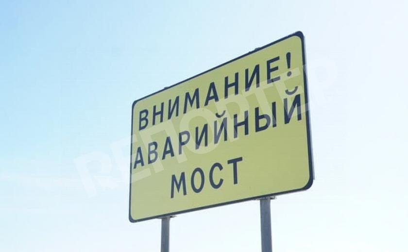 Стратегический мост в Новомосковске не выдержал осадков