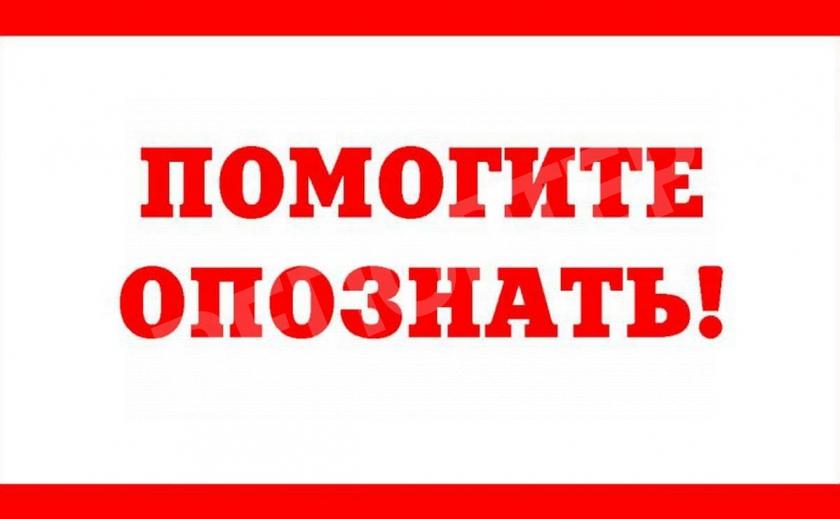 Новомосковские полицейские устанавливают личность неизвестного мужчины 18+
